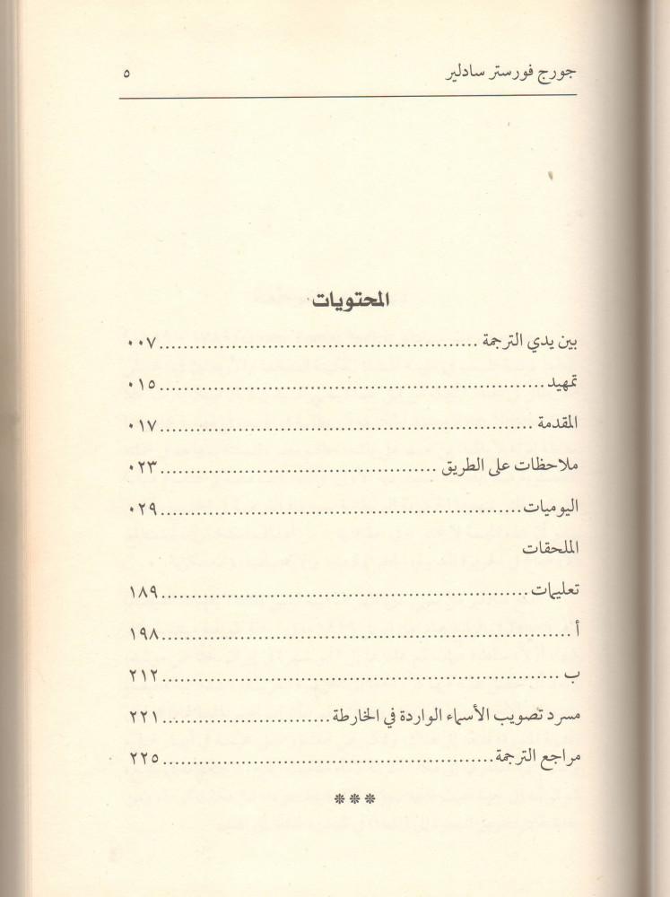 يوميات رحلة عبر الجزيرة العربية