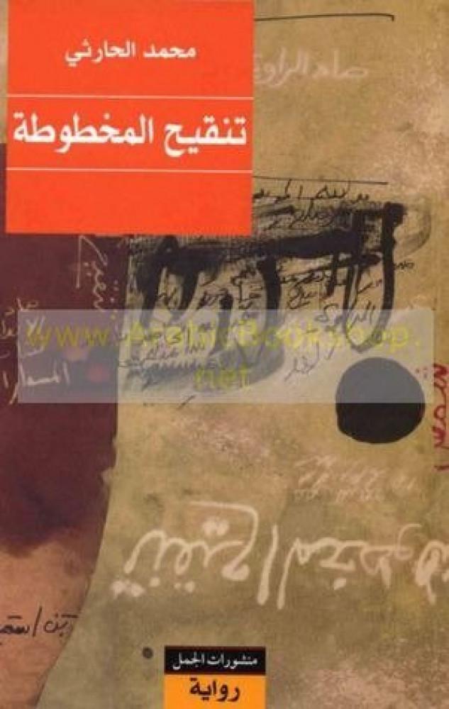 تنقيح المخطوطة محمد الحارثي