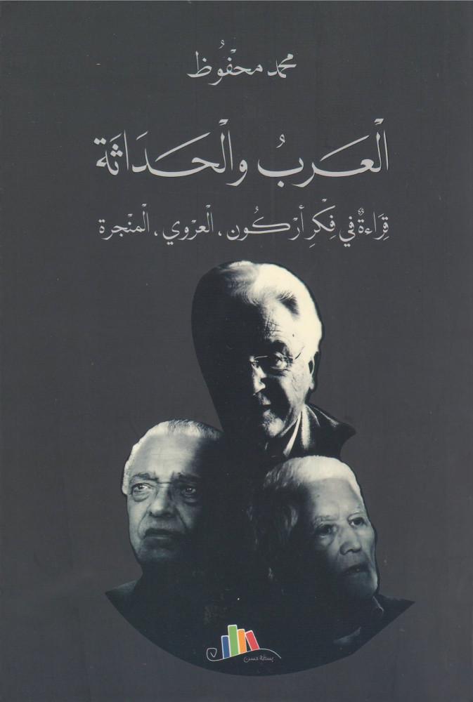 العرب والحداثة