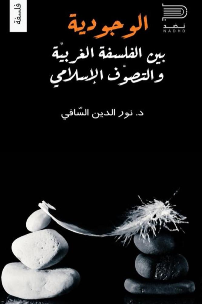 الوجودية بين الفلسفة الغربية والتصوف  الاسلامي - نور الدين السافي