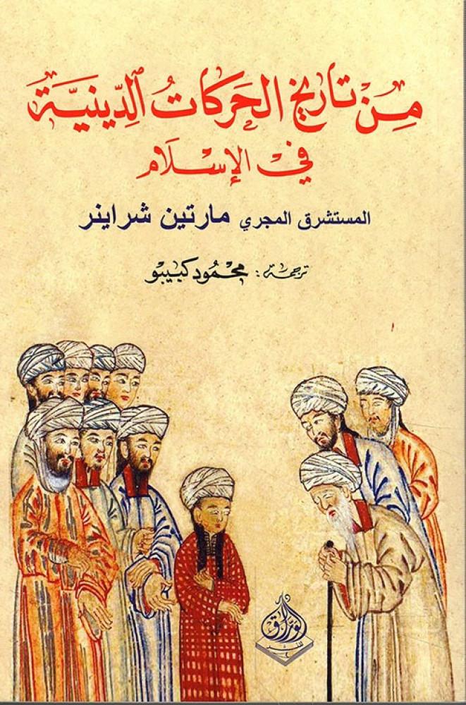من تاريخ الحركات الدينية في الإسلام