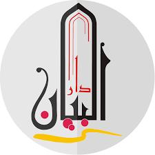 دار البيان العربي