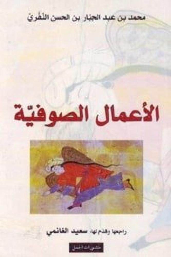 الاعمال الصوفية محمد النفري