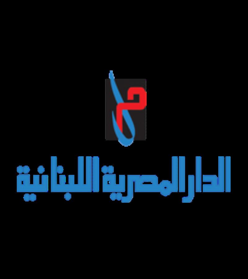 دار المصرية اللبنانية