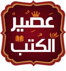 عصير الكتب للنشر والتوزيع