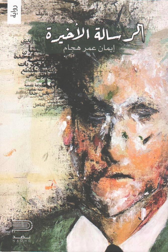الرسالة الأخيرة - إيمان هجام