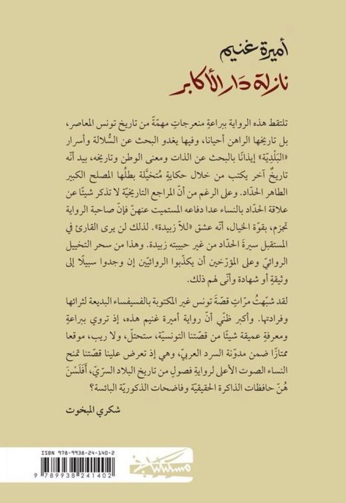 نازلة دار الأكابر - أميرة غنيم