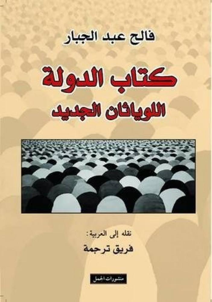 كتاب الدولة اللوياثان الجديد فالح عبدالجبار