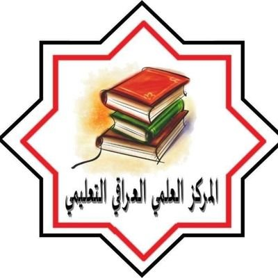 المركز العلمي العراقي