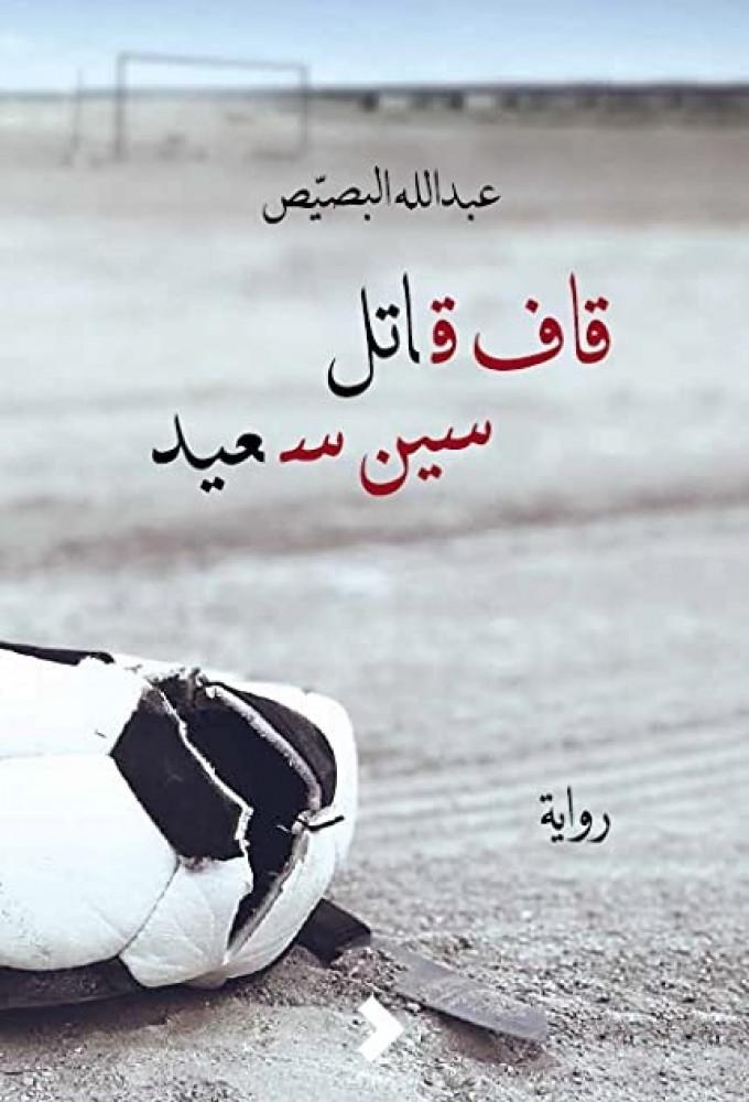 قاف قاتل سين سعيد - عبدالله البصيص