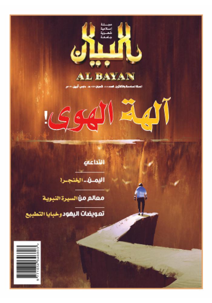 مجلة البيان