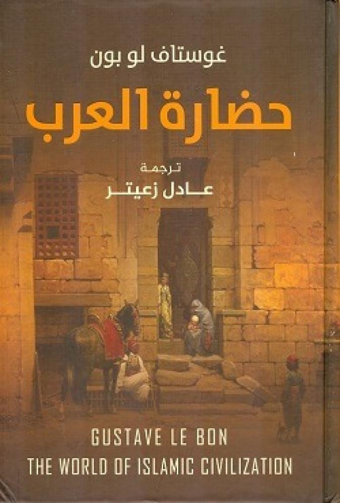 حضارة العرب غوستاف