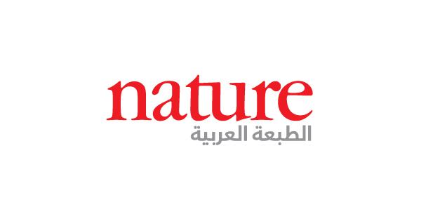 مجلة nature العربية