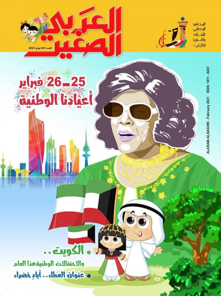 مجلة العربي الصغير