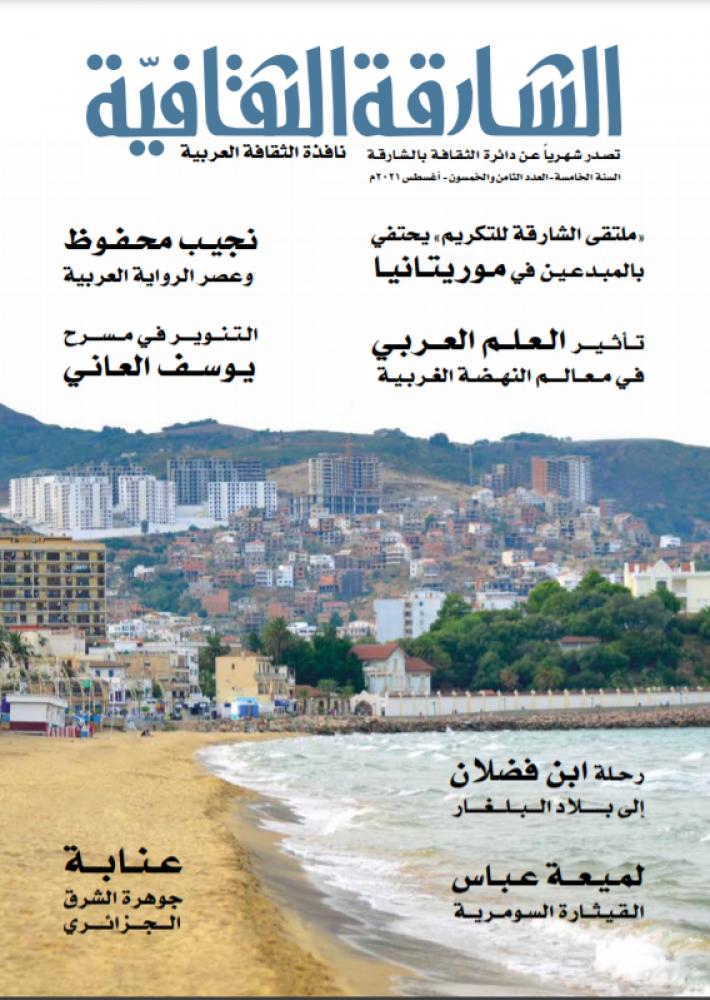 مجلة الشارقة الثقافية