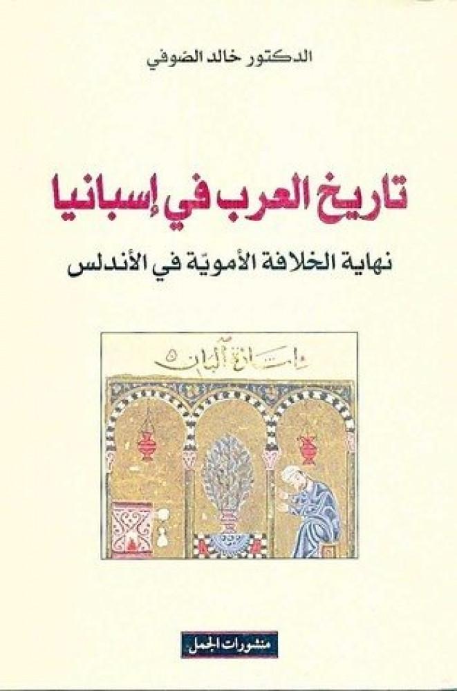 تاريخ العرب في اسبانيا