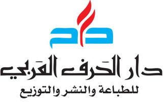 دار الحرف العربي