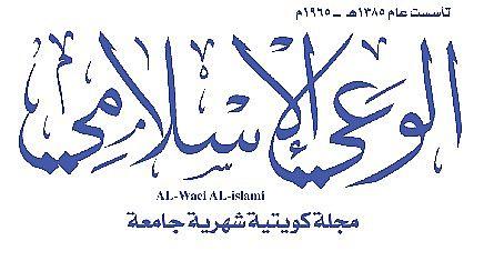 مجلة الوعي الاسلامي
