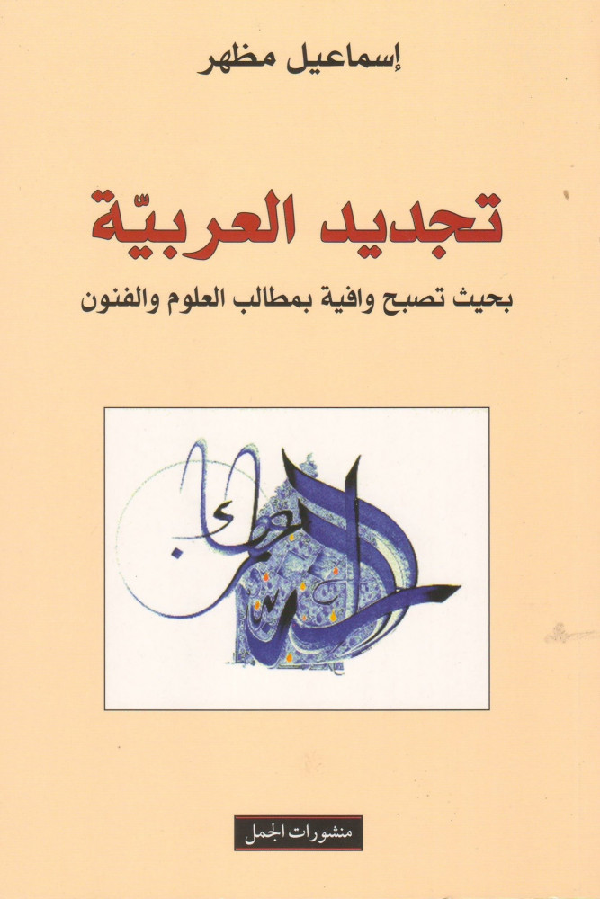 تجديد العربية اسماعيل مظهر