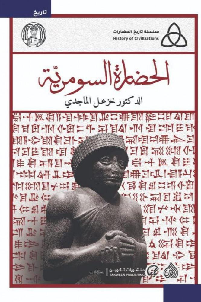 الحضارة السومرية