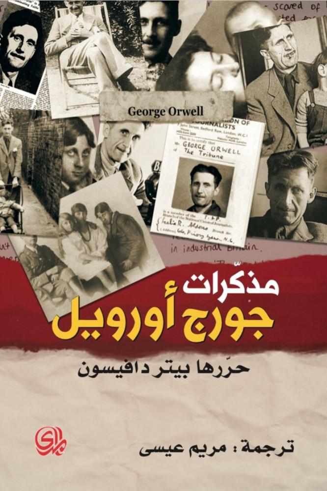 مذكرات جورج أورويل