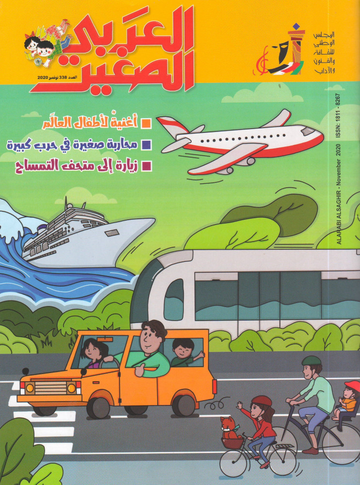 العربي الصغير