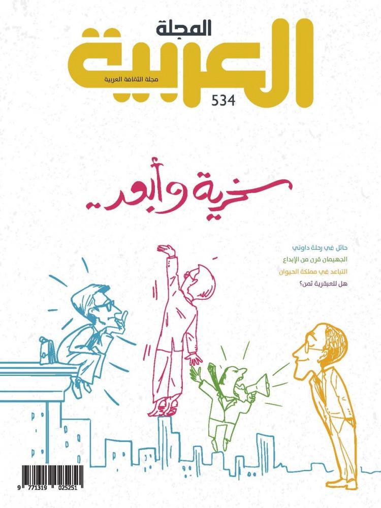 مجلة العربية