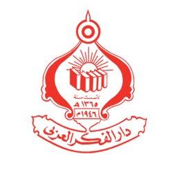 دار الفكر العربي