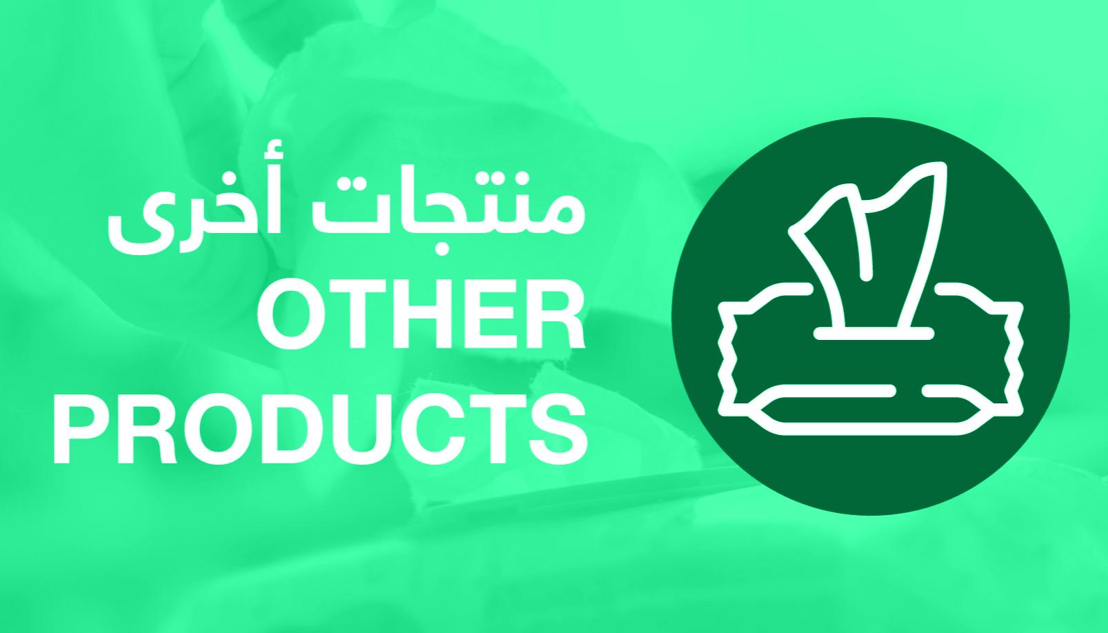 منتجات اخرى