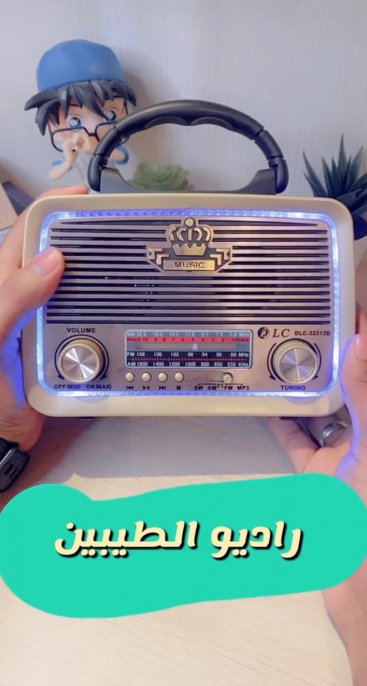 راديو زمان بكشاف