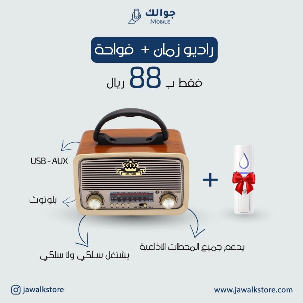 راديو زمانه