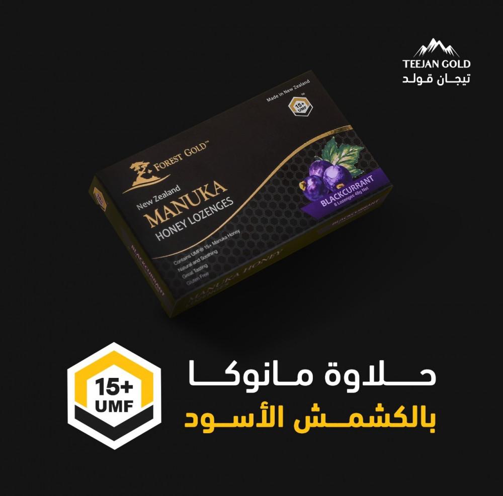 حلاوة عسل مانوكا ب الكشمش الاسود - تيجان قولد