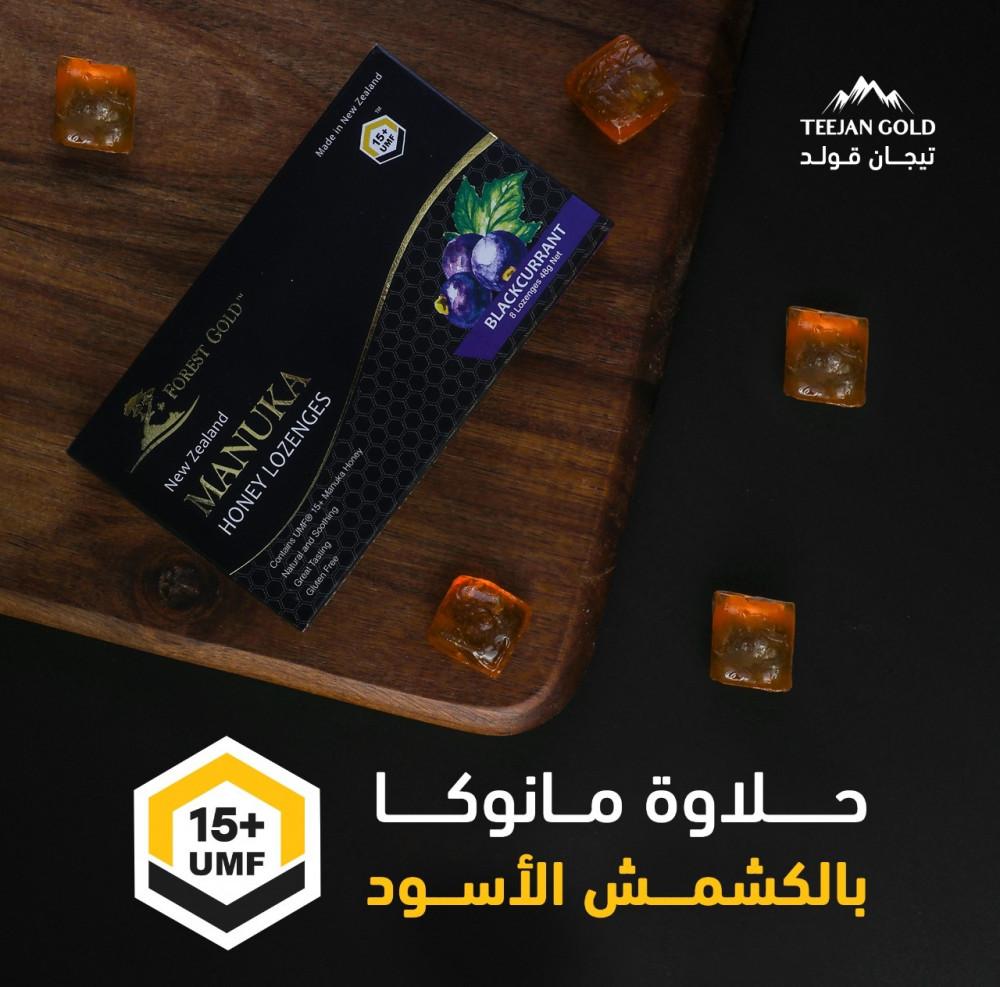 حلاوة مانوكا ب الكشمش الاسود - تيجان قولد