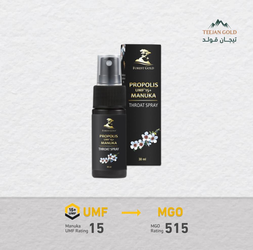 بخاخ العكبر مع المانوكا UMF 15 مضادات MGO 515