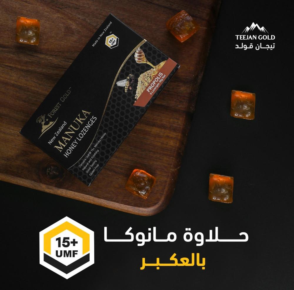 حلاوة عسل المانوكا بالعكبر - تيجان قولد