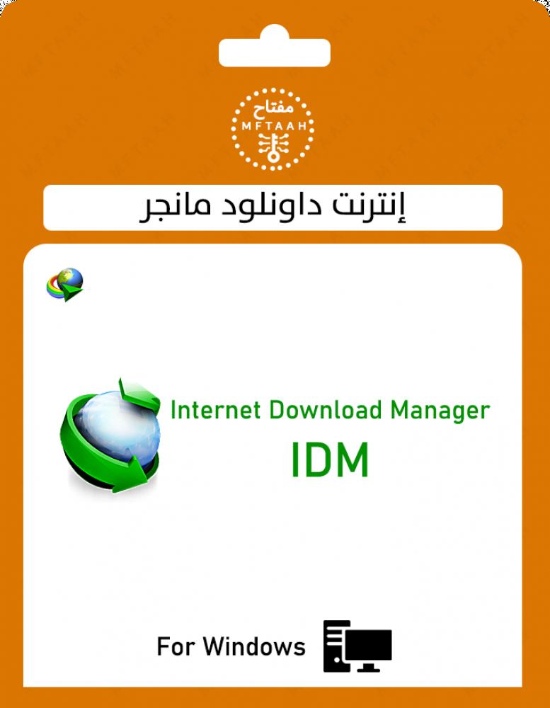 سيريال إنترنت داونلود مانجر مدى الحياة internet download manager IDM