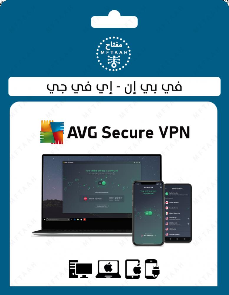 في بي إن AVG secure vpn برنامج تغيير الموقع avast vpn kaspersky vpn