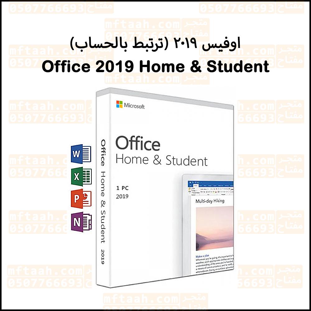 اوفيس 2019 هوم اند ستيودنت office 2019 home student مفتاح اوفيس 2019