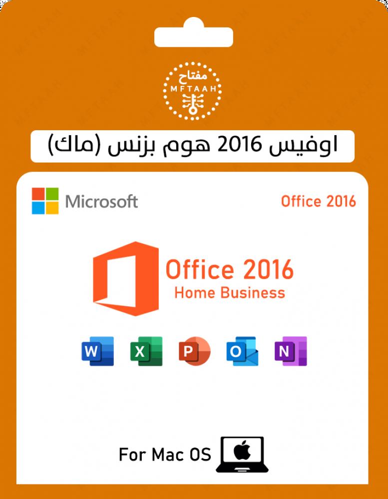 اوفيس 2016 ماك office 2016 mac مفتاح كود سيريال تفعيل اوفيس 2016