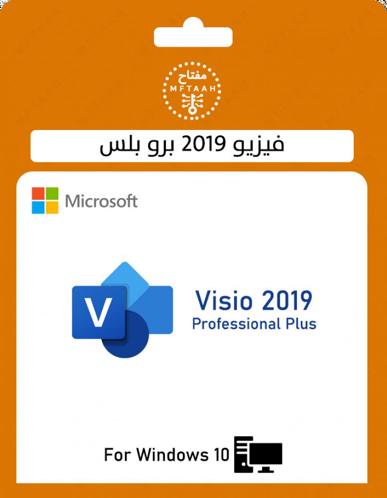 فيزيو 2019 فيزيو 2016 visio 2019 visio 2016 مفتاح فيزيو كود فيزيو 2019