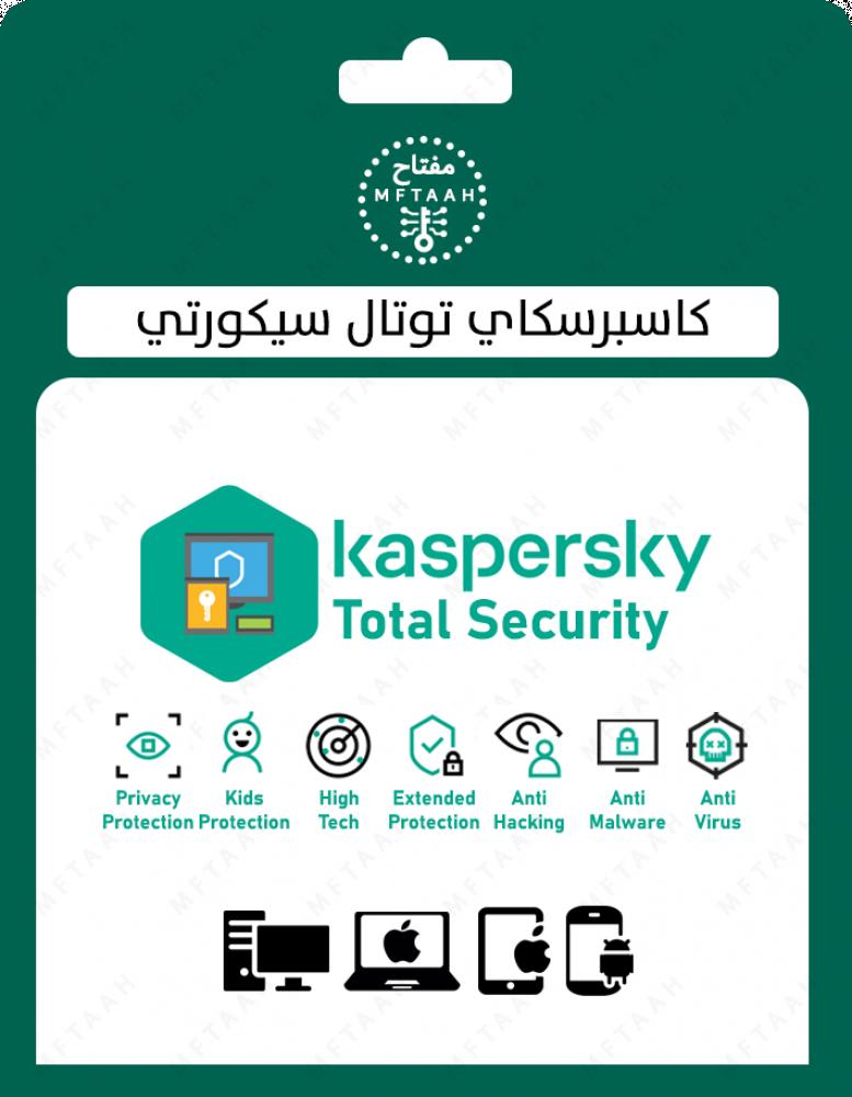 كاسبرسكاي توتال سيكورتي kaspersky total security مفتاح كود كاسبرسكاي