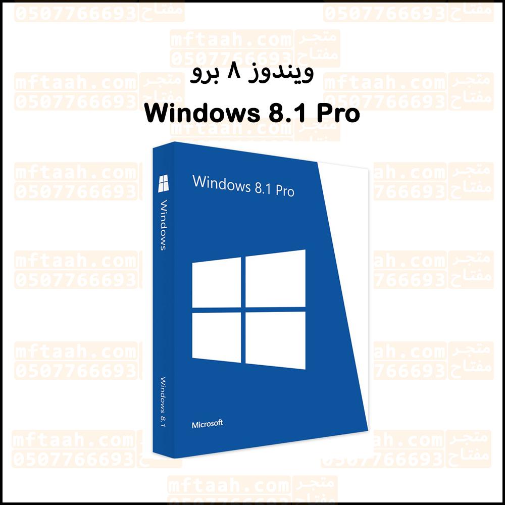 ويندوز 8 برو windows 8 pro مفتاح ويندوز 8 كود ويندوز 8 سيريال ويندوز 8