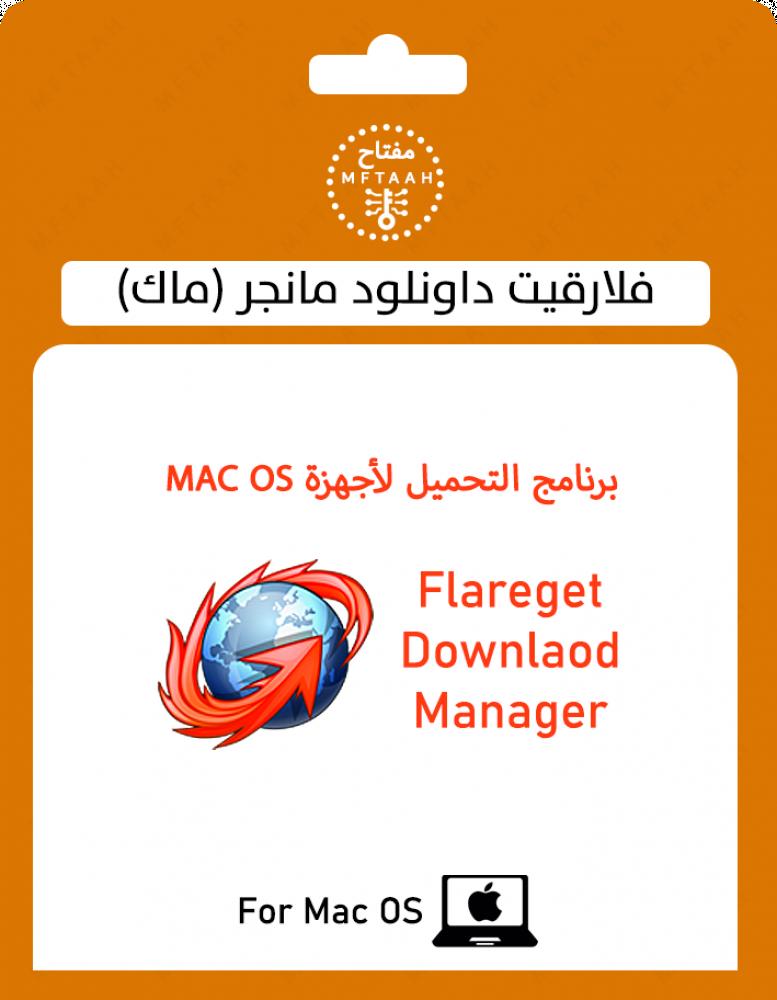 فلارقيت داونلود مانجر ماك flareget download manager mac مفتاح فلارجيت