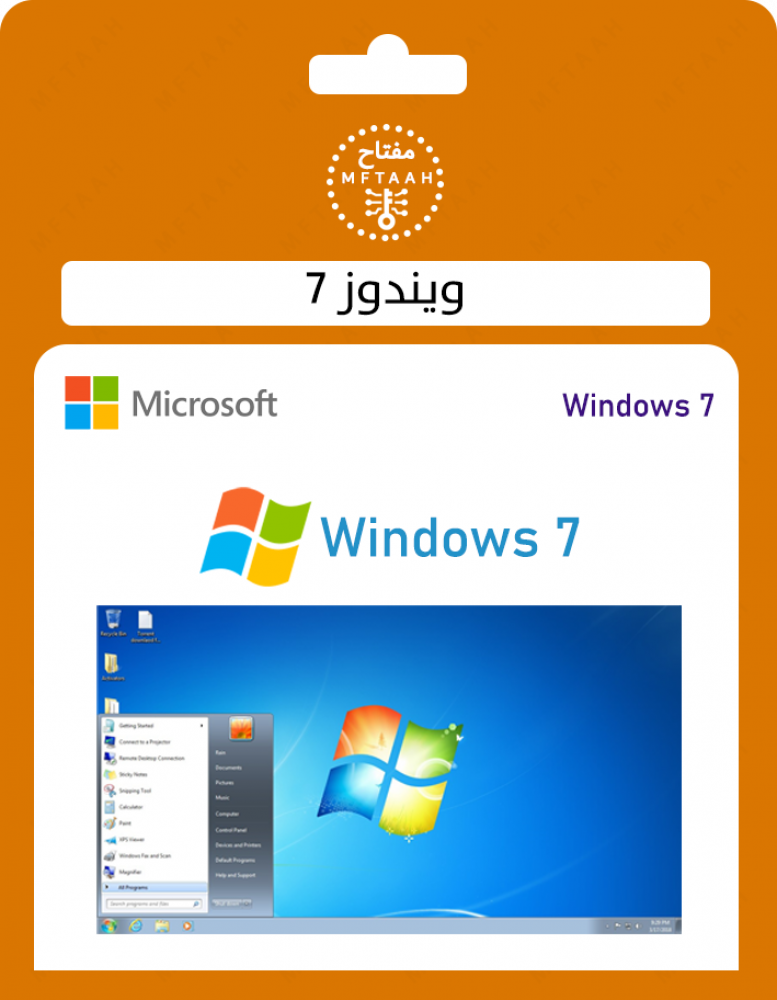 ويندوز 7 برو ويندوز 7 ألتميت ويندوز 7 هوم windows 7 pro windows 7 home