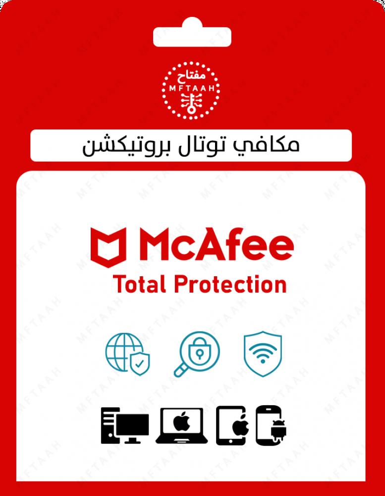 مكافي مكافي توتال بروتكشن mcafee total protection mcafee internet