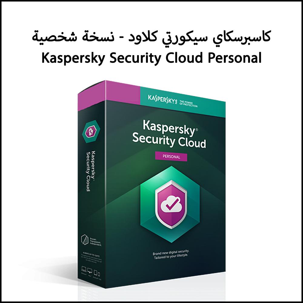 كاسبرسكاي سيكورتي كلاود 2021 kaspersky security cloud personal