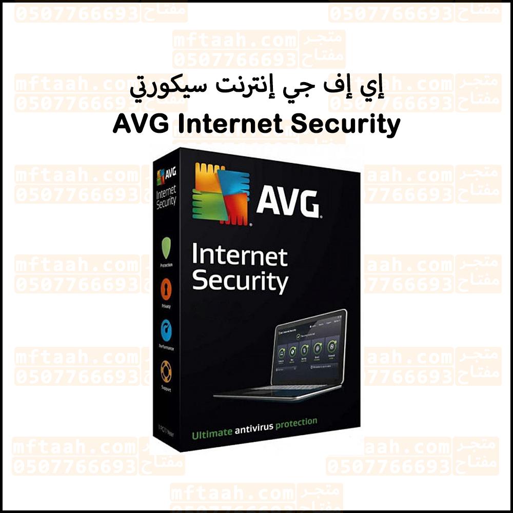 إي إف جي إنترنت سيكورتي AVG Internet security مفتاح كود تفعيل AVG