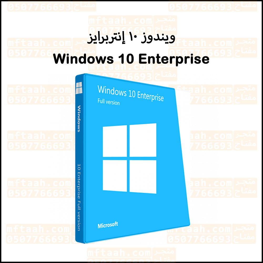 ويندوز 10 إنتربرايز windows 10 enterprise مفتاح ويندوز 10 إنتربرايز