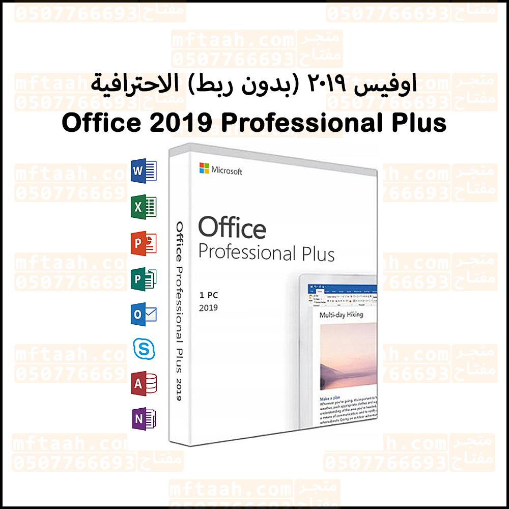 اوفيس 2019 برو بلس office 2019 pro plus مفتاح كود تفعيل اوفيس 2019