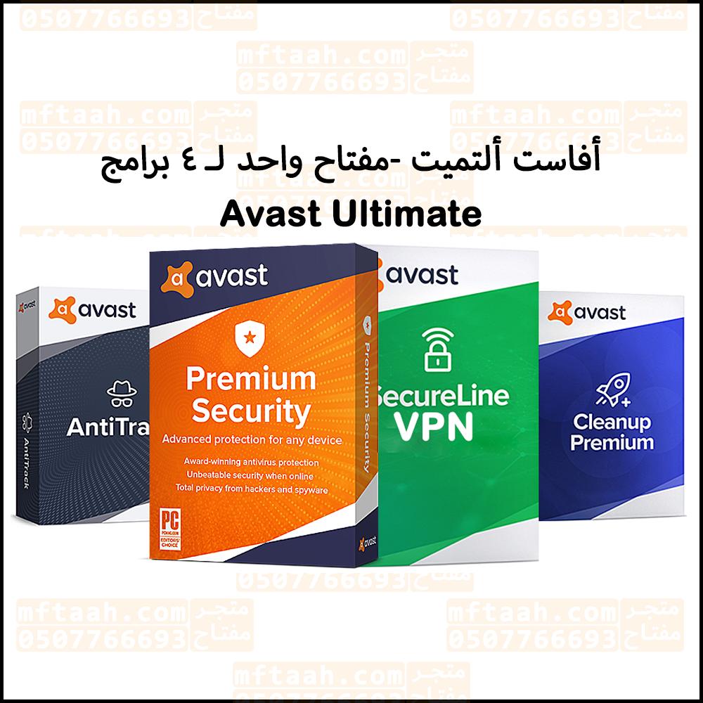 مفتاح كود سيريال تفعيل تنشيط افاست ألتميت key code Avast ultimate